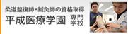 平成医療学園